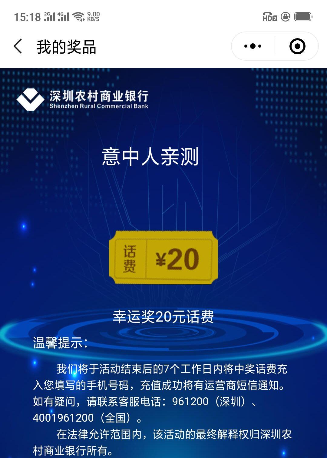 手机号码抽奖程序_优惠资讯_APP资源网-专注网络资源分享
