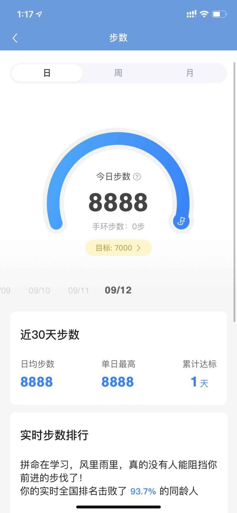 【刷步源码】乐心支付宝微信qq刷步源码-闲人源码